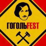ГогольFest-2015 представит уникальный книжный проект