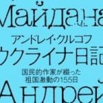 В Японии издали книгу о Майдан и Революцию Достоинства