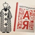 Во Львове напечатали детскую книгу о митрополите Шептицком