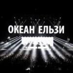 Группа «Океан Эльзы» представила новую песню