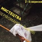 Во Львове состоится единственный в Украине международный фестиваль перфоманса