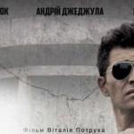 Андрей Джеджула: Мы все большие патриоты нашего фильма