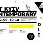 В Киеве пройдет крупнейший форум современного искусства