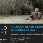 На фестивале «Молодость» состоится эксклюзивный показ фильма Вармердама