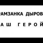 «Поющий дальнобойщик» представил песню «Рамзанка Дыров – ваш герой!»