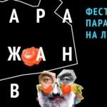 Фестиваль Параджанова примет старинный район Львова