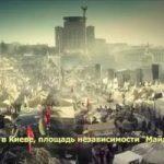 Антимайданівський фильм «Украина в огне» выложили в сеть