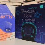 ВВС объявила победителей премии Книга года в Украине